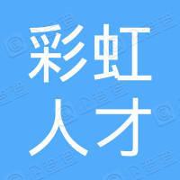 吉林省彩虹人才开发咨询服务有限公司