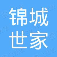 成都锦城世家房地产经纪有限公司