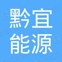 贵州黔宜能源集团有限公司贵州百里杜鹃百纳乡九龙湾子煤矿
