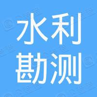 建昌县水利勘测设计队