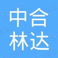 汕头中合林达汽车销售服务有限公司