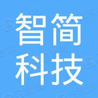深圳市智简科技有限公司