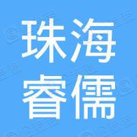 珠海市斗门区井岸镇睿儒儿童健康咨询中心