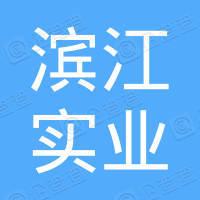 潮州市滨江实业投资有限公司枫溪分公司