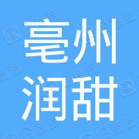 亳州市润甜网络科技有限公司