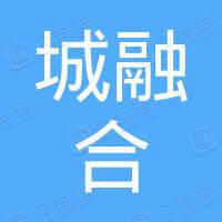 乡镇城融合咨询发展(广东)有限公司