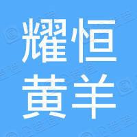 长汀县耀恒黄羊养殖有限公司