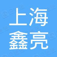 上海鑫亮塑胶制品股份有限公司