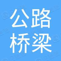 青海省公路桥梁工程集团有限公司