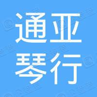 彰武县通亚琴行