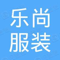 商水县乐尚服装店