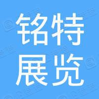 上海铭特展览展示工程有限公司
