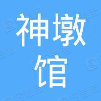 庐江神墩馆餐饮管理有限公司