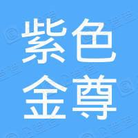 上海紫色金尊商贸有限公司