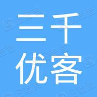 南宁市三千优客电子科技有限公司