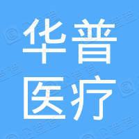 河南省华普医疗器械有限公司