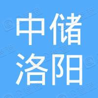 中储洛阳公司关林分公司贸易商社
