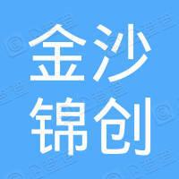 通州区金沙锦创房产中介服务部
