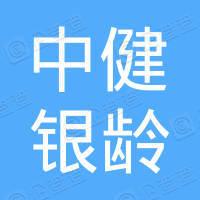 淄博中健银龄医院管理有限公司