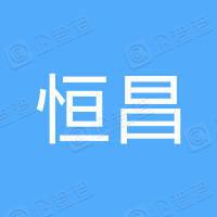 贵州省恒昌大建设集团有限公司