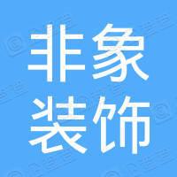 深圳市非象装饰设计工程有限公司