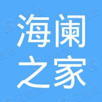 灵台县海阑之家服装店