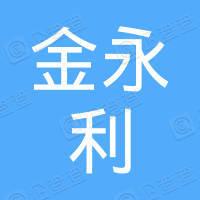 上海金永利空调风机有限公司
