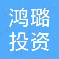 上海鸿璐投资管理有限公司