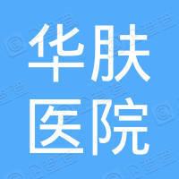 上海华肤医院有限公司