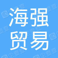 贵州海强贸易有限公司