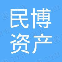 余江县民博资产管理有限公司