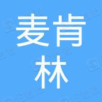 深圳市麦肯林商贸有限公司