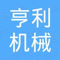 吴江经济技术开发区亨利机械厂