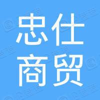 安徽省忠仕商贸有限公司