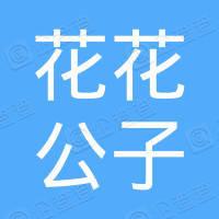 道真自治县花花公子服装店