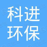 芜湖科进环保设备有限公司