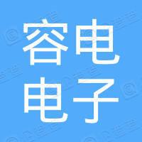 上海容电电子有限公司