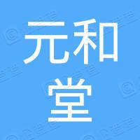 深圳市元和堂药业有限公司