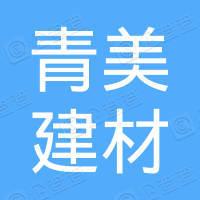 芜湖青美建材销售有限公司