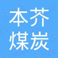芜湖本芥煤炭销售有限公司