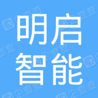 芜湖明启智能装备有限公司