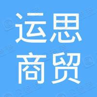 芜湖县运思商贸有限公司