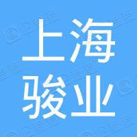 上海骏业网络科技有限公司