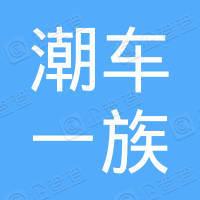 深圳市潮车一族电子商务有限公司