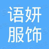 芜湖语妍服饰贸易有限公司