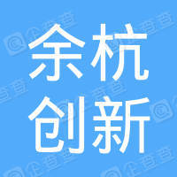 杭州余杭创新投资有限公司