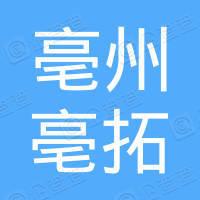 亳州市亳拓成品油销售有限公司