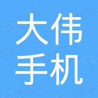 临泉县姜寨镇杨寨大伟手机大卖场