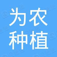 洮南市为农种植专业合作社