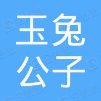 广州玉兔公子实业有限公司
